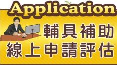 輔具補助線上申請評估