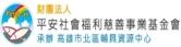 高雄市北區輔具資源中心(另開新視窗)