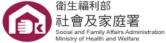 衛生福利部社會及家庭署(另開新視窗)