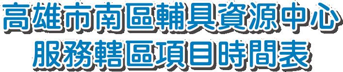 高雄市南區輔具資源中心 服務轄區項目時間表
