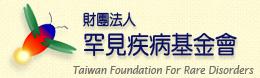 財團法人罕見疾病基金會(另開新視窗)