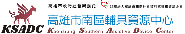 高雄市南區輔具logo