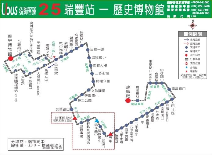 無障礙乘車資訊圖1