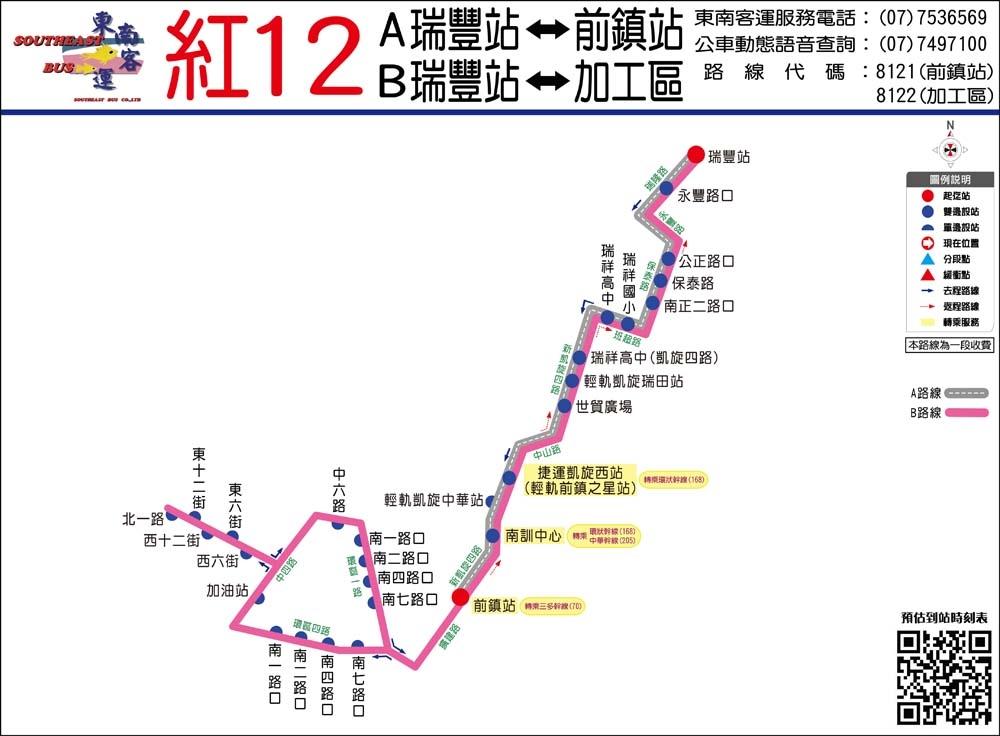 無障礙乘車資訊圖5