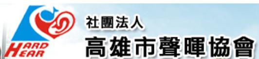 社團法人高雄市聲暉協會(另開新視窗)