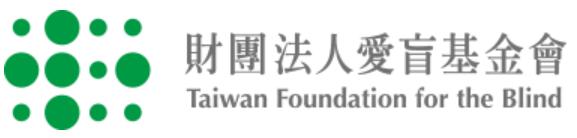 財團法人愛盲基金會(另開新視窗)