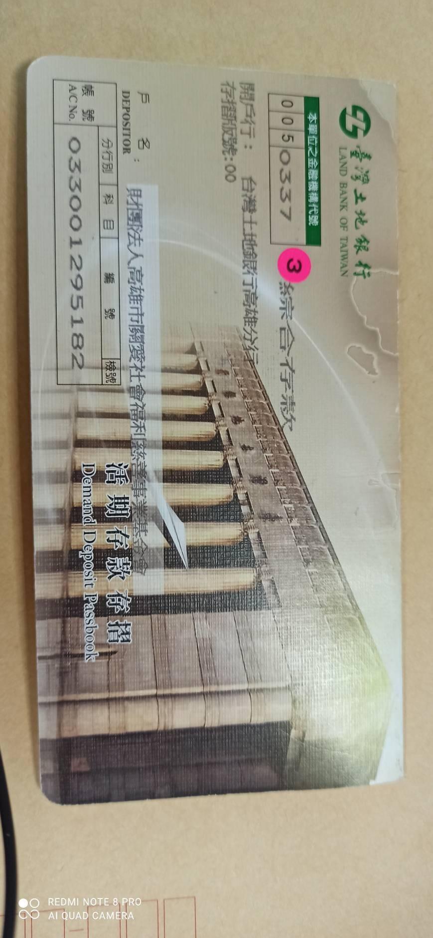 台灣土地銀行捐款帳號